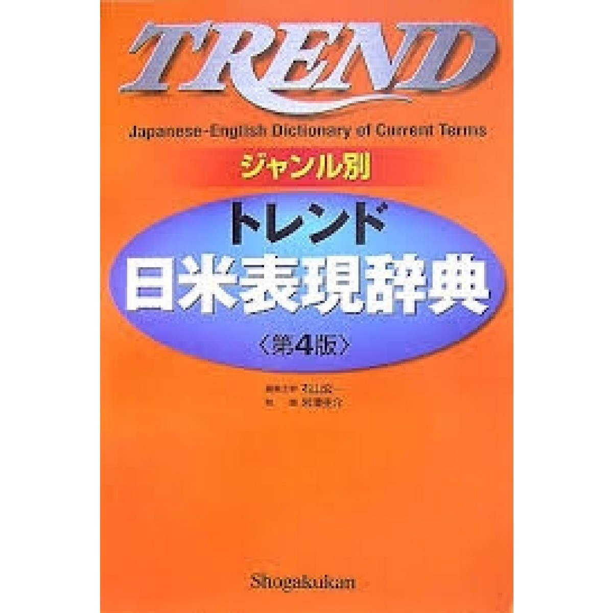 Trend Japanese English Dictionary of Current Terms - The